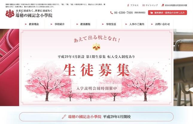 公式サイトは10日夕時点で生徒募集の画像が表示されている