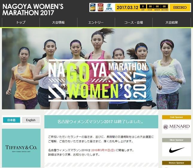 名古屋ウィメンズマラソンの公式サイト