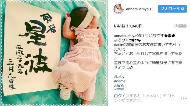 「土屋アンナ 第三子」の画像検索結果
