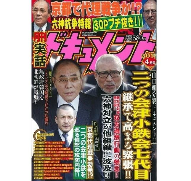 「月刊実話ドキュメント」が2017年3月29日発売の5月号を最後に休刊