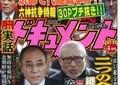 「月刊実話ドキュメント」休刊 暴力団報道38年、黒字なのになぜ