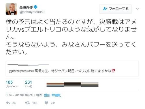 高須院長の予言ツイート(画像は高須院長ツイッターより。編集部で一部加工)