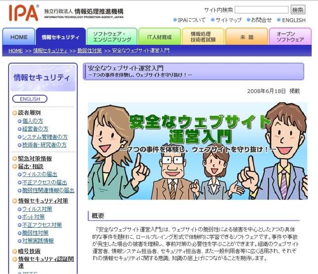 IPAの「安全なウェブサイト運営入門」紹介ページ(画像はキャッシュ)