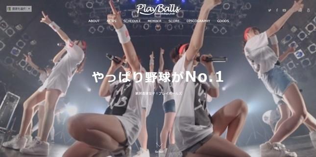 野球をコンセプトにしたアイドルグループ「プレイボールズ」(画像は公式サイトのスクリーンショット)