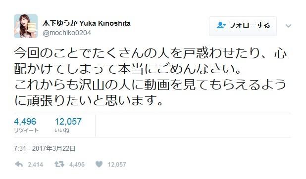 「二股交際」の相手となった木下ゆうかさんもツイッターで謝罪している