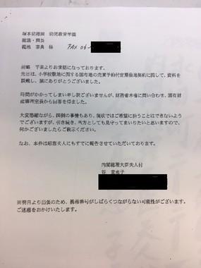 谷氏が籠池氏に送ったファクス。財務省に問い合わせたことが記されている