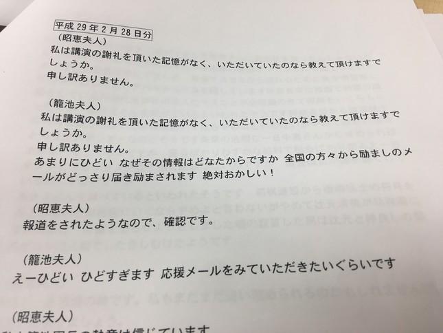 公表されたメールのやり取り。昭恵氏は「講演の謝礼をいただいた記憶がない」などと送信している