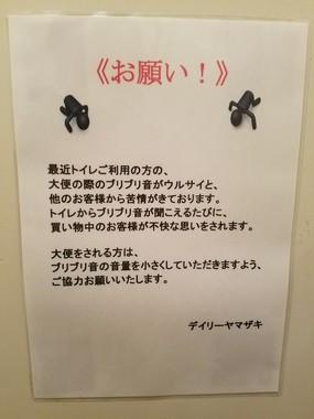 他の表現はなかったのか(画像は「hayato(@monster_s15)」さん提供)