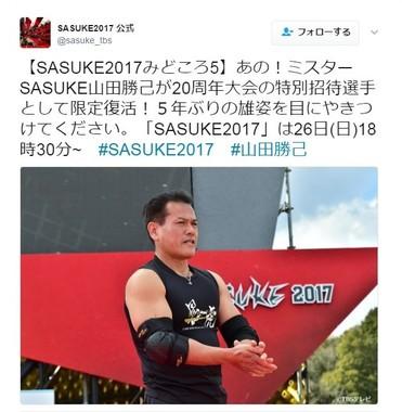 SASUKE公式ツイッターでも山田さんの出場を事前にアナウンスしていた(画像はSASUKE公式ツイッターのスクリーンショット)