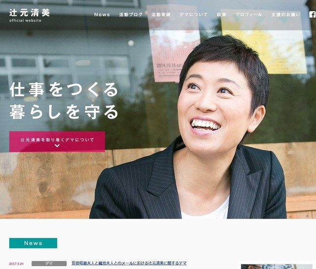公式サイトでは、辻元氏はデマだと主張