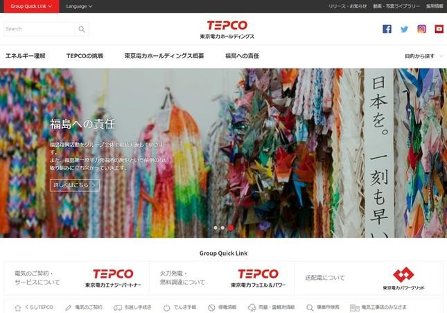 東電HDが新たな再建計画を発表(東京電力ウェブサイトより)