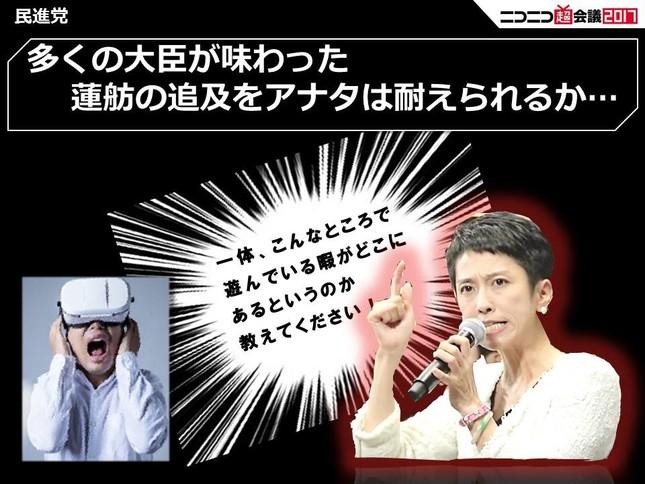 民進党が「ニコニコ超会議 2017」に出展する「VR蓮舫」。追及に対して平静を保てるかを競う
