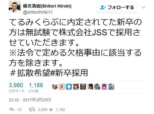 JSSの倭文浩樹社長は「無試験」での採用を表明した