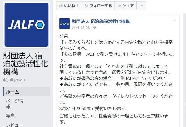 JALFはフェイスブックで採用情報を発信