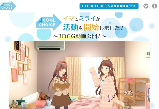 キャラクターは高校生の「君野ミライ」と「君野イマ」(写真は環境庁の公式HPより)