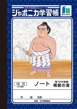 ジャポニカ学習帳「横綱・稀勢の里版」8ミリ横罫(提供:ショウワノート)