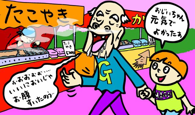 じいちゃん元気で鼻がきく(イラスト・サカタルージ)