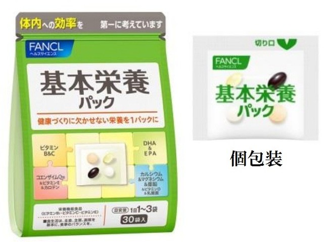 ワンパックサプリメント「基本栄養パック」