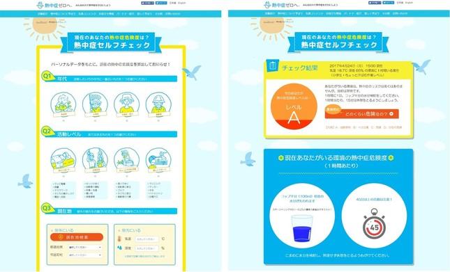 「熱中症セルフチェック」の入力画面(左)と「「チェック結果」の画面