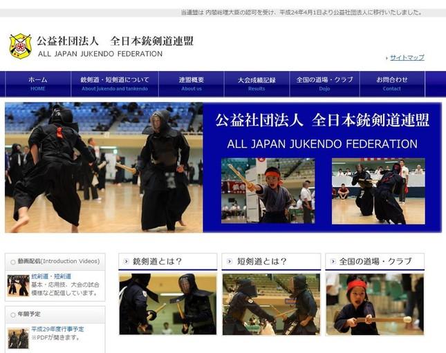 競技団体である日本銃剣道連盟の公式サイト