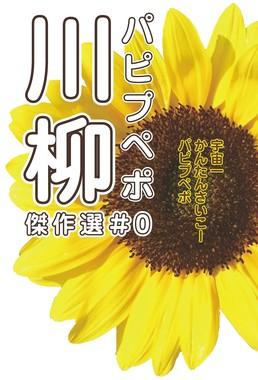 16年12月に発売された『パピプペポ川柳傑作選♯0』(リアリックス刊)