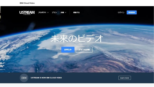 Ustream公式サイト。サイト上部にはすでに「IBMクラウド・ビデオ」のクレジットが入っている