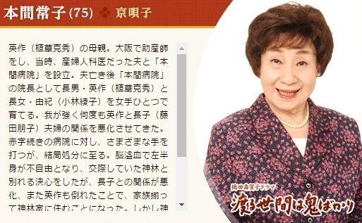 京唄子さんは、TBSドラマ「渡る世間は鬼ばかり」にも出演していた(同番組公式サイトより)