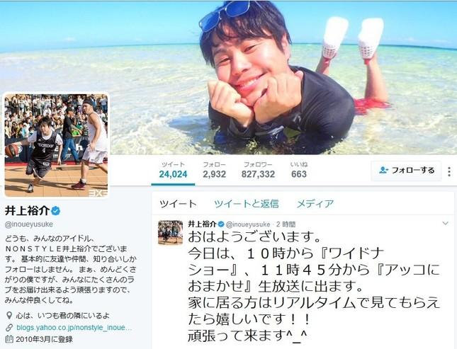 ツイッターで番組出演を告知していた井上裕介