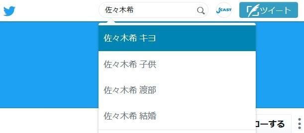 ツイッター検索で「佐々木希+(半角スペース)」と入れた結果