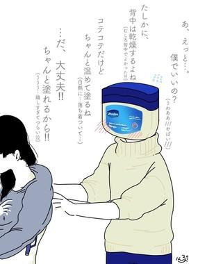 ヴァセリンはとっても初心な男子(ぷん子 (@punko0000)さんのツイートより)