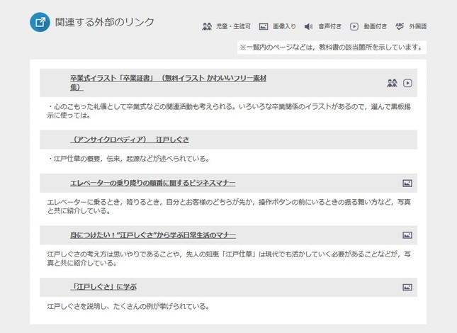 東京書籍が「アンサイクロペディア」を紹介していた(画像は17年4月11日時点のアーカイブ)
