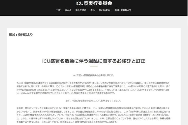名称をめぐる混乱を受け、実行委員会はウェブサイトに「お詫び」を掲載した