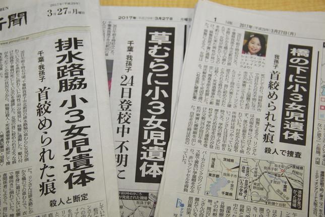 遺体発見翌日の2017年3月27日、事件を報じる全国紙各紙朝刊