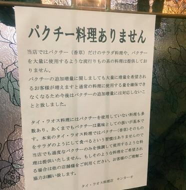 店頭に掲げられた「パクチー料理ありません」との貼り紙(写真提供:ジロウ(@jiro6663)さん)