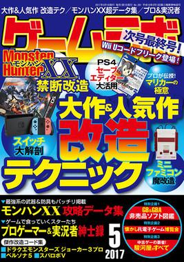 4月16日発売の「ゲームラボ 5月号」(同誌編集部提供)