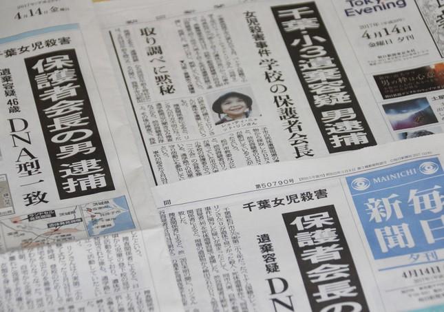 逮捕されたのは保護者会会長だった(写真は2017年4月14日の全国紙各紙夕刊)