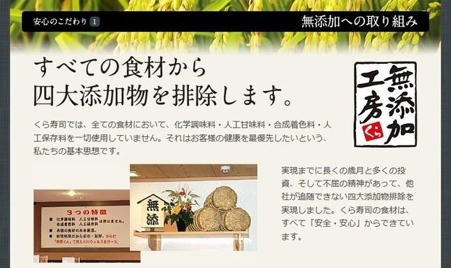 くら寿司では「無添」を大きく打ち出している(画像は同社公式サイトより)