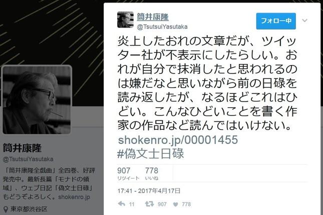 筒井康隆さんのツイッターが更新された
