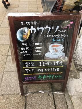 店先の看板(写真提供:Nono(@NO_pico)さん)