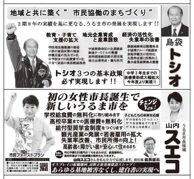 うるま市の選挙公報。与党系と野党系の一騎打ちになっている
