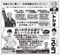 「詐欺行為にも等しい沖縄特有の...」 自民・古屋選対委員長発言は「差別的」なのか