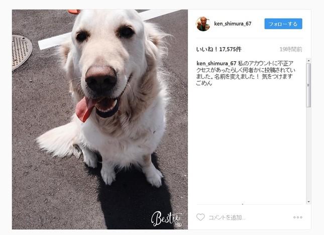 志村さん側はアカウント名を変更し、騒動を謝罪した(画像はインスタグラムのスクリーンショット)