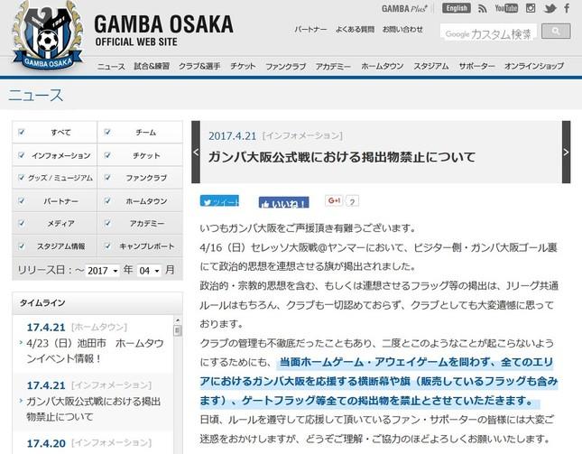 ガンバ大阪は「公式戦における掲出物禁止」を発表した(画像はクラブ公式サイト)