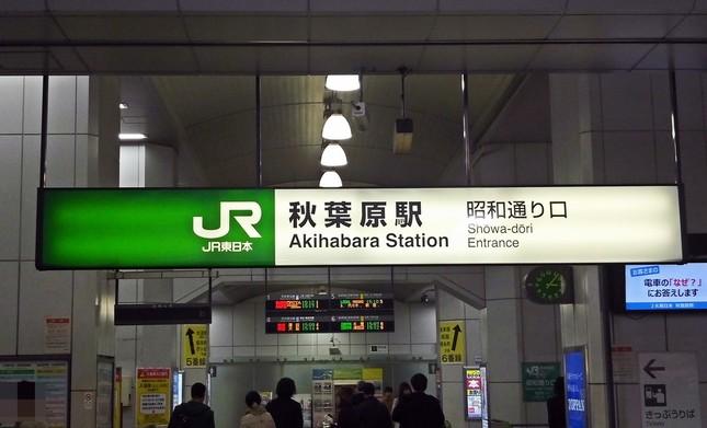 秋葉原駅昭和通り口(2017年4月23日撮影)