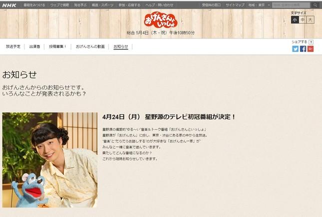 星野源さん出演の「おげんさんといっしょ」(画像は番組公式サイトより)