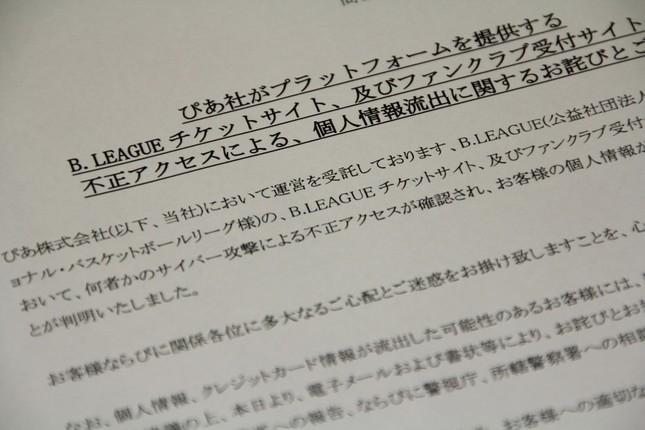 ぴあ社が公式サイトで文書を発表した