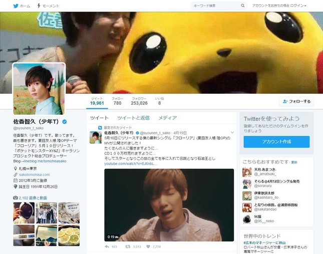 佐香さんの公式ツイッターアカウント