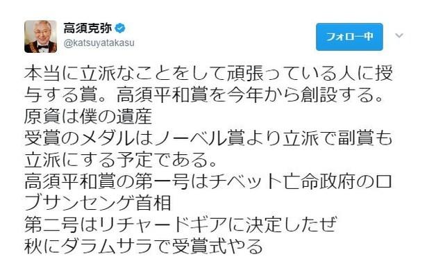 「高須平和賞」創設を宣言した(写真は高須さんのツイッターより)