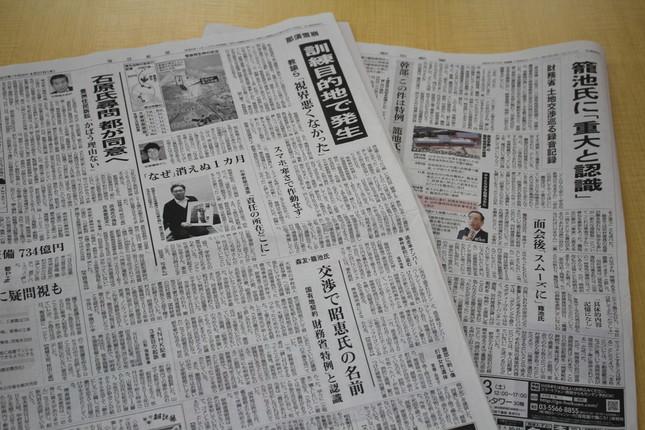 森友学園問題を報じる朝日新聞(右)と、毎日新聞(左)。いずれも2017年4月27日付朝刊。