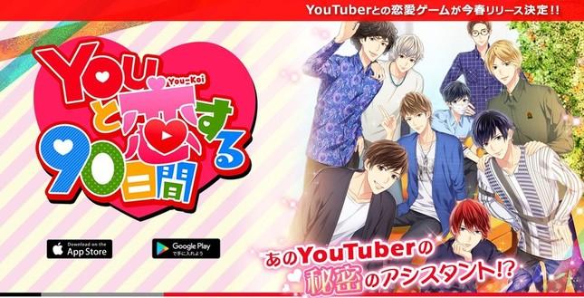 恋愛シミュレーションゲーム「Youと恋する90日間」(公式HPより)